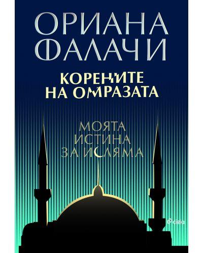 Корените на омразата. Моята истина за исляма - 1