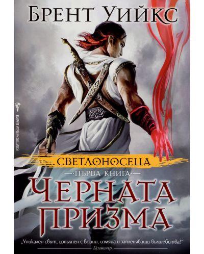 "Колекция ""Светлоносеца""-2 - 3"