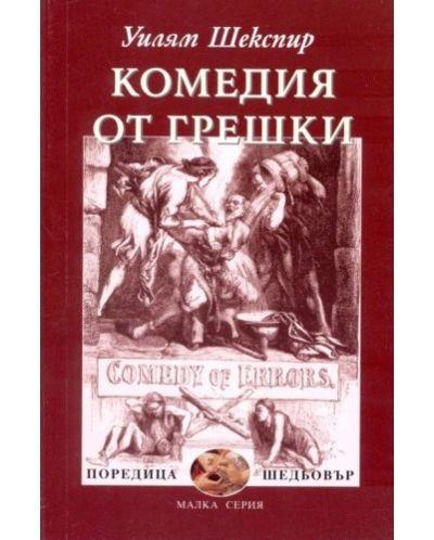 komedija-ot-greshki - 1