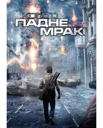 Когато падне мрак (DVD) - 1