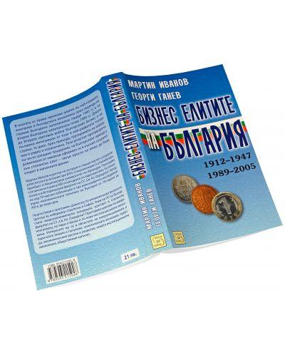 Бизнес елитите на България (1912-1947; 1989-2005) - 2