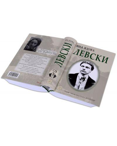Левски (Балкани 1) - 3