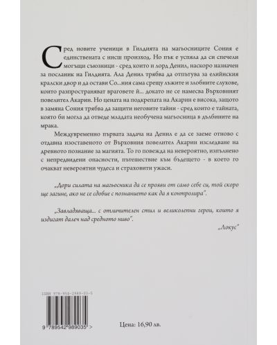 """Колекция """"Черният магьосник"""" (2 и 3 част)-3 - 4"""