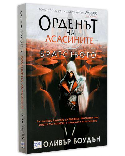 """Колекция """"Орденът на асасините"""" - 8"""