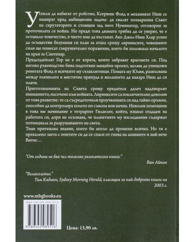 """Колекция """"Кладенецът на ехото""""-13 - 14"""