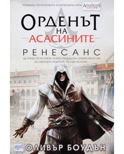 """Колекция """"Орденът на асасините"""" - 3"""