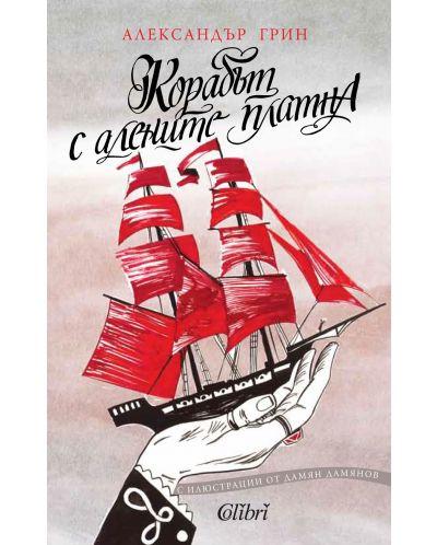Корабът с алените платна - 1