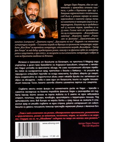 """Колекция """"Артуро Перес-Реверте: Алатристе + Обсадата + Художникът на битки""""-7 - 8"""
