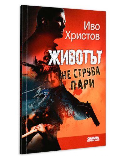 """Колекция """"Иво Христов"""" (Животът не струва пари + Тя е моя) - 5"""