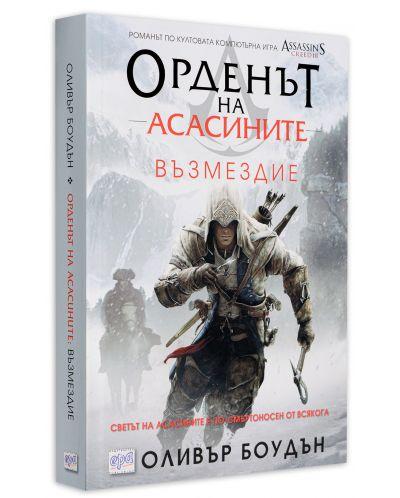 """Колекция """"Орденът на асасините"""" - 17"""