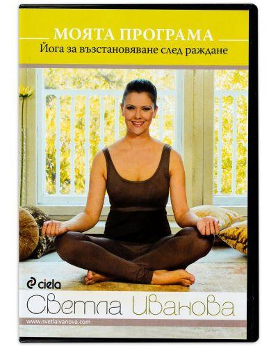 """Колекция """"Моята програма: Йога за майки и деца"""" (3 DVD-та) - 5"""