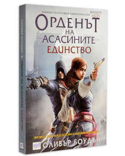 """Колекция """"Орденът на асасините"""" - 23"""