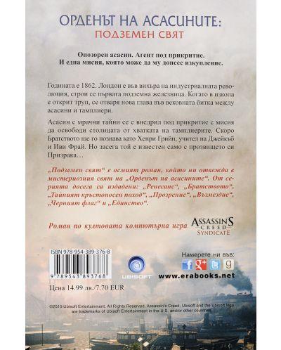 """Колекция """"Орденът на асасините"""" - 25"""