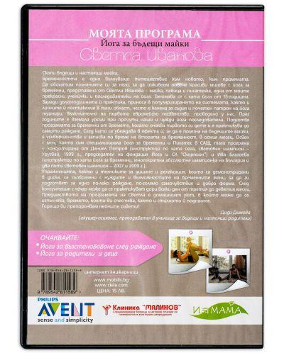 """Колекция """"Моята програма: Йога за майки и деца"""" (3 DVD-та) - 4"""