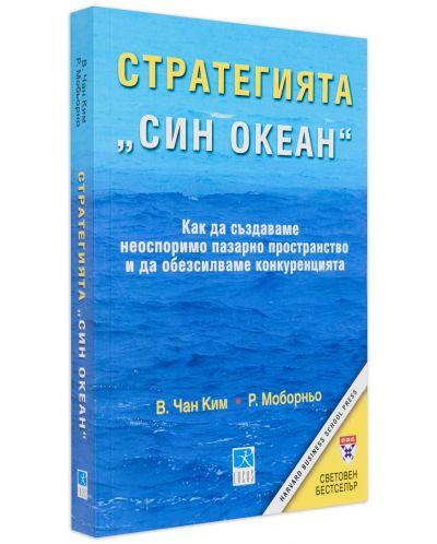 """Колекция """"Стратегията Син Океан""""-11 - 12"""