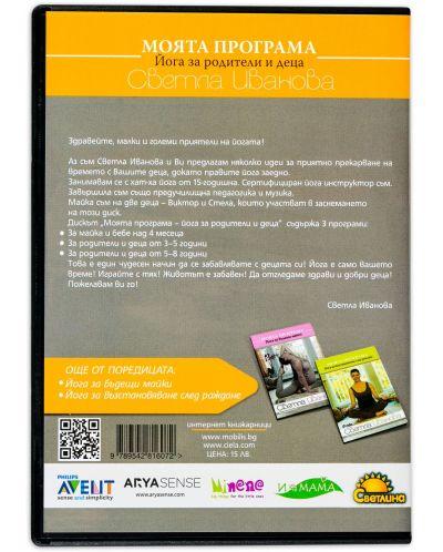 """Колекция """"Моята програма: Йога за майки и деца"""" (3 DVD-та) - 8"""