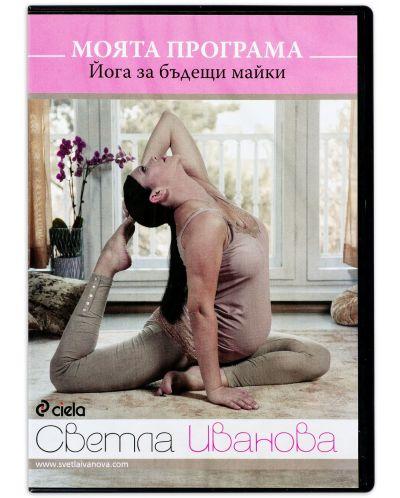 """Колекция """"Моята програма: Йога за майки и деца"""" (3 DVD-та) - 3"""