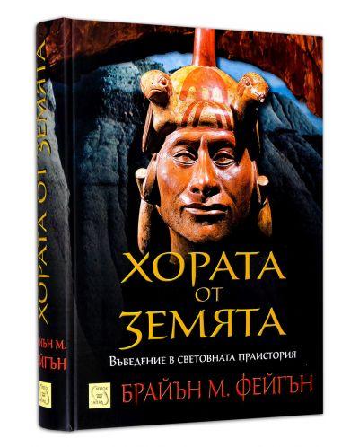 Хората от Земята: Въведение в световната праистория - 1