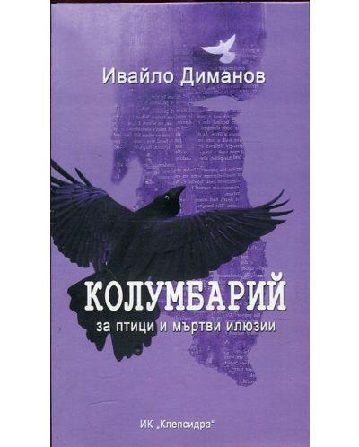 Колумбарий за птици и мъртви илюзии - 1
