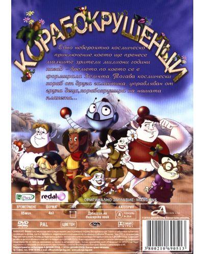 Корабокрушенци (DVD) - 2