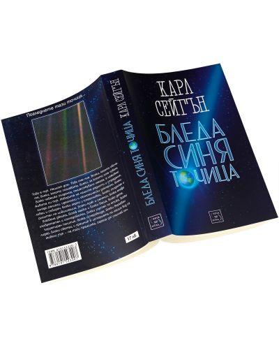 "Колекция ""Астрономия"" - 3"