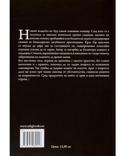 "Колекция ""Крале на рая""-7 - 8"