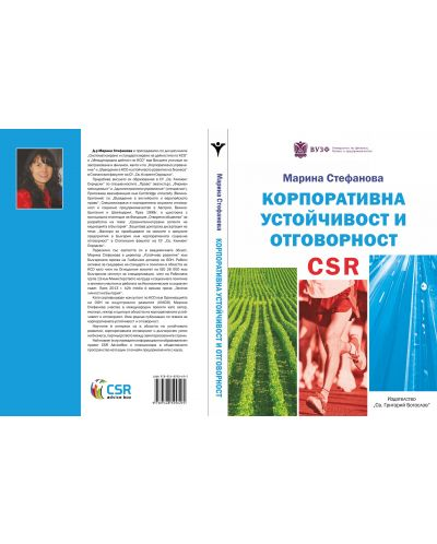 Корпоративна устойчивост и отговорност - 2