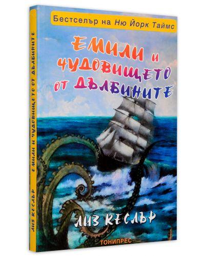 Емили и чудовището от дълбините - 3