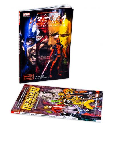 "Колекция ""Marvel Universe"" - 2"