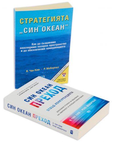 """Колекция """"Стратегията Син Океан""""-2 - 3"""