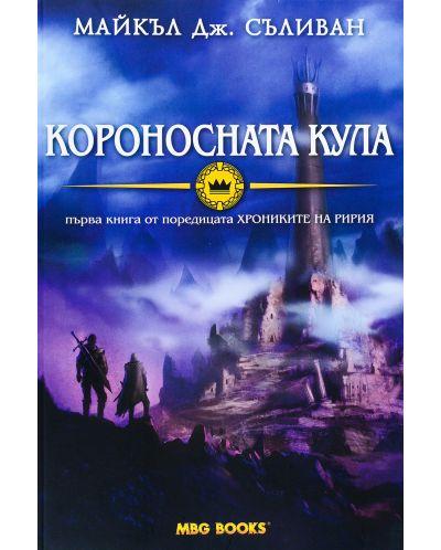 Короносната кула (Хрониките на Ририя 1) - 1