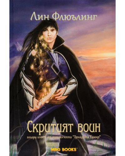"""Колекция """"Триадата Тамир""""-4 - 5"""