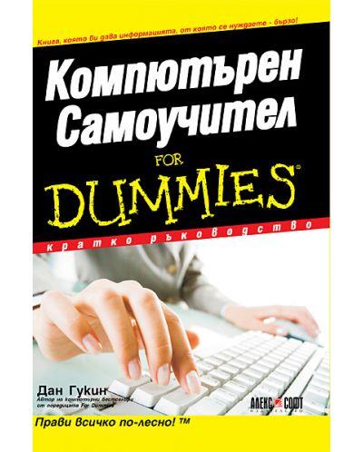 Компютърен самоучител for Dummies - 1