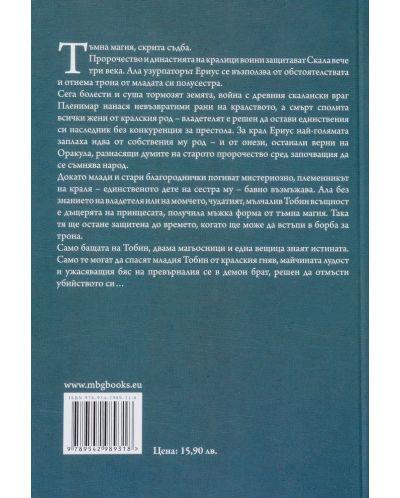"""Колекция """"Триадата Тамир""""-3 - 4"""