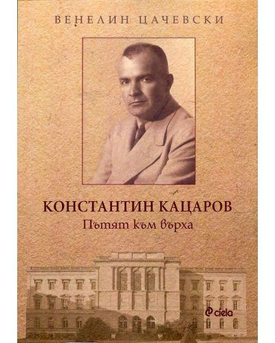 Константин Кацаров. Пътят към върха - 1