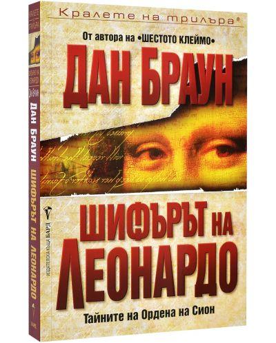 """Колекция """"Робърт Лангдън"""" (5 книги) - 4"""