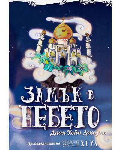 Замък в небето - 1
