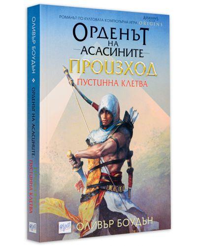 """Колекция """"Орденът на асасините"""" - 29"""