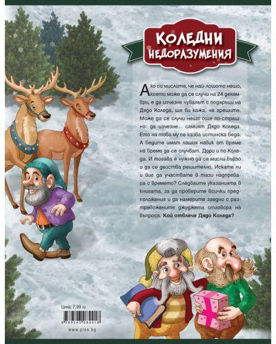 Коледни недоразумения - 2