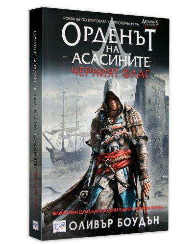 """Колекция """"Орденът на асасините"""" - 20"""