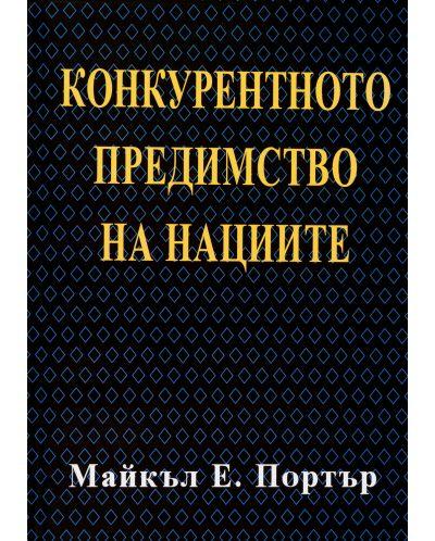 """Колекция """"Майкъл Портър""""-4 - 5"""
