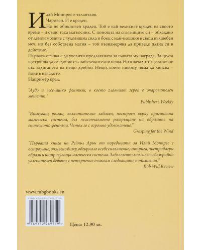"""Колекция """"Легенда за Илай Монпрес""""-3 - 4"""