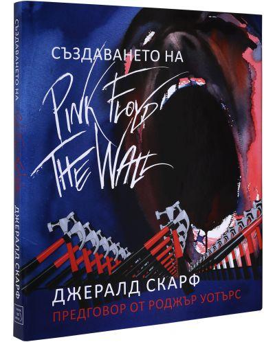 Създаването на Pink Floyd The Wall. - 1