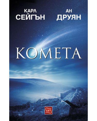 Комета (меки корици) - 1