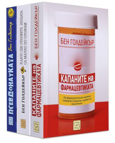 kolektsiya-skeptitsizam-kapanite-na-farmatsevtikata-psevdonaukata-kakto-shte-otkriete - 1