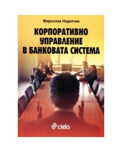 Корпоративно управление в банковата система - 1