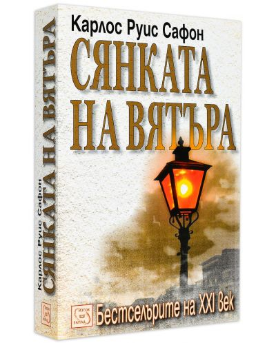 """Колекция """"Гробището на забравените книги"""" - 2"""