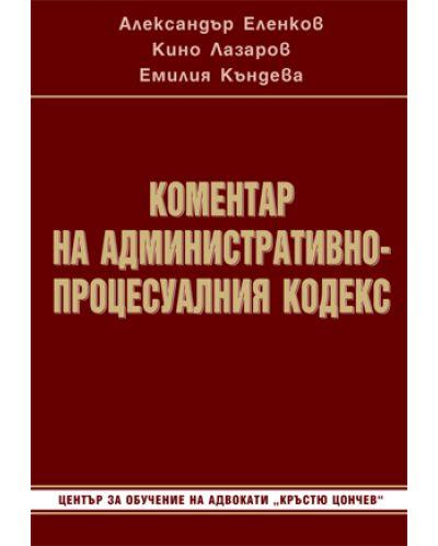 Коментар на Административнопроцесуалния кодекс - 1