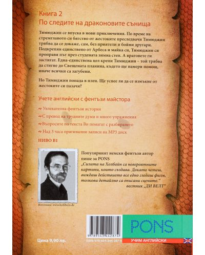 "Колекция ""Dragon novels"" - 7"