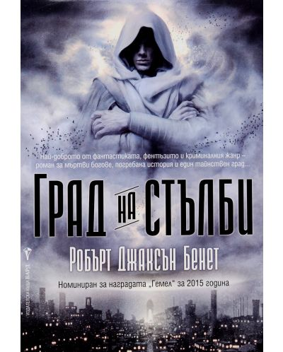 "Колекция ""Божествени градове"" - 3"